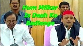 Cm Kcr Meets Akhilesh Yadav For The Federal Front | Planing For The Change In India |
