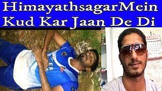Ek Shask Ne Himayathsagar Mein Kud Kar Apni Jaan De Di   Went With Friends  