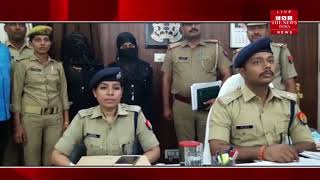 [ Moradabad ] Moradabad police arrest two vicious women who steal / THE NEWS INDIA
