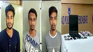 Online Fraudsters Gang Arrested | 5 Crore Rupees Fraud Done On The Name Of Online Stock Market |