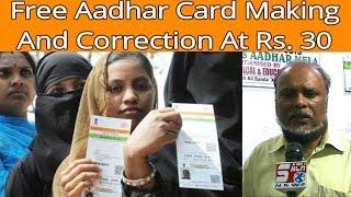 Aadhar Card Making And Corrections At  Shahali Banda Galaxy Collage | @ SACH NEWS |