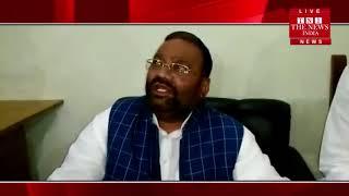 [ UP News ] मंत्री स्वामी प्रसाद मौर्य ने कहा सपा व बसपा गठबंधन लोकसभा चुनाव के पहले ही टूट जायेगा