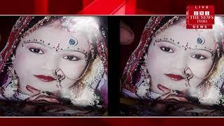 [ Bijnor News ] बिजनौर में दहेज की खातिर ससुराल वालों ने महिला की हत्या