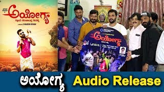 Ayogya Kannada Movie Audio Release | Kannada Movies Audio Releases | Top Kannada TV