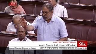 Anand Sharma seeks clarification | Debate on Draft of Assam's National Register of Citizens