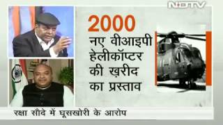 Sudhanshu Mittal Speak On VVIP Helicopter Deal NDTV 13-02-2013