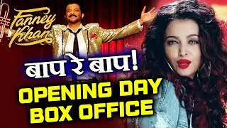 Fanney Khan 1ST DAY COLLECTION | Box Office Prediction | Anil Kapoor, Aishwarya, Rajkumar