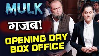 MULK 1ST DAY COLLECTION | Box Office Prediction | Rishi Kapoor, Taapsee Pannu, Prateik Babbar