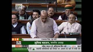Shri Rajnath Singh on detention of TMC leaders at Silchar airport in LS : 03.08.2018