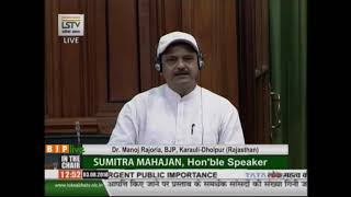 Dr. Manoj Rajoria  on Matters of Urgent Public Importance in Lok Sabha : 03.08.2018