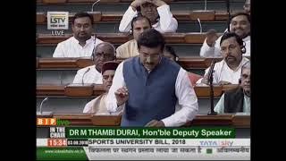 Shri Rajyavardhan Singh Rathore's reply on The National Sports University Bill,2018
