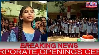 STUDENTS PROTEST OVER SHORTAGE OF URDU FACULTY AT KODANGAL , VIKARABAD DIST
