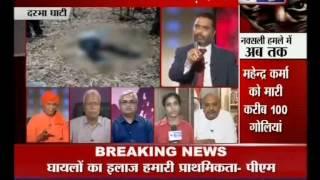 Brutal Naxal Attack In Chhattisgarh (India News 26-05-13)