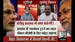 Will JD(U)  End Ties With Bihar BJP ? (India Tv 16-6-13)