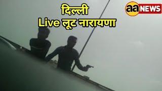 Dilli Live Loot | Narayna Live Loot | नारायणा लूट का लाइव वीडियो