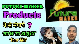FUTURE MAKER PRODUCTS DETAILS || PRODUCTS कैसे SELECT करें?
