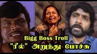 Bigg Boss Tamil Trolls - Aishwarya troll video 2nd August