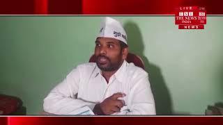 Dhamtari ]  Aam Aadmi Party's meeting in Dhamtari proposed on July 1 in Dhamtar