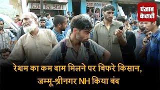 रेशम का कम दाम मिलने पर बिफरे किसान, जम्मू-श्रीनगर NH किया बंद