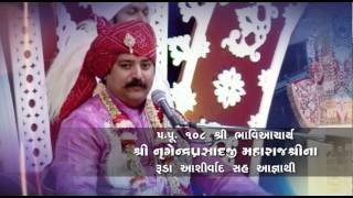 Haridwar Mahotsav Aamantran 1