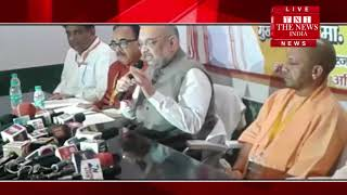 Amit Shah, President of BJP in Mirzapur and Chief Minister Yogi Adityanath