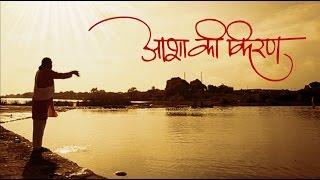 Aasha ki Kiran 23 09 2014