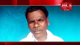 Chhattisgarh ] छतीसगढ़ में एक व्यक्ति को पुलिस मुखबरी के आरोप में गोली मारकर की हत्या/THE NEWS INDIA