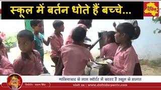 Ghaziabad - सरकारी स्कूल में बर्तन धोते हैं बच्चे, केवल दो शिक्षकों से चलता है विद्यालय