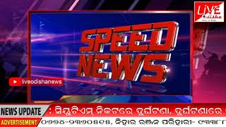 Speed News : 04 Aug 2018 | SPEED NEWS LIVE ODISHA