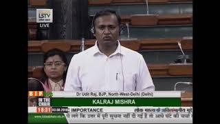 Dr. Udit Raj on Matters of Urgent Public Importance in Lok Sabha : 03.08.2018