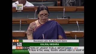 Smt. Meenakashi Lekhi on Matters of Urgent Public Importance in Lok Sabha : 03.08.2018
