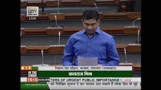 Shri Nihal Chand Chauhan on Matters of Urgent Public Importance in Lok Sabha : 03.08.2018