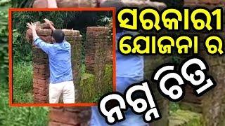 ଦେଖନ୍ତୁ କେମିତି ଚାଲିଛି ସରକାରୀ କାମ?PPL News Odia- Bhubaneswar Odisha
