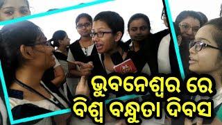 Friendship Day Celebrated in Jupiter Women's College Bhubaneswar- PPL News Odia- Odisha Girls Masti