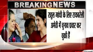 Priyanka Vadra set to replace Sonia Gandhi as Congress candidate in Rae Bareilly in 2019 ?