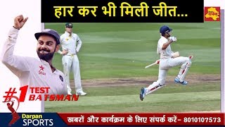 Virat Kohli का जलवा बरकरार, हार कर भी जीत ली बाजी | No.1 batsman in Test cricket