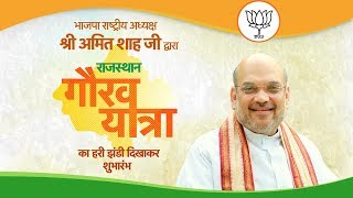 Shri Amit Shah flags off #RajasthanGauravYatra