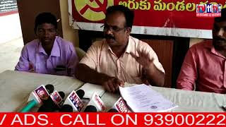 CPM PARTY DISTRICT SECRETARY LOKANADHAM FIRES ON  CM CHANDRABABU AT ARUKU , VISAKHA