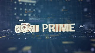 ଓଡିଶା Prime ଭାଗ-୦୩....୦୪.୦୮.୨୦୧୮