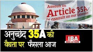 अनुच्छेद 35A पर SC में सुनवाई आज, घाटी में तनाव के चलते रोकनी ... | Article 35A | IBA NEWS |