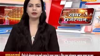 DPK NEWS - खबर राजस्थान  |आज की ताजा खबरे | 05.08.2018
