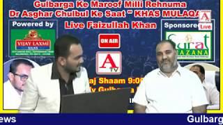 "Gulbarga Ke Maroof Milli Rehnuma Dr Asghar Chulbul Ke Saat "" KHAS MULAQAT"" A.Tv Exclusive interview"