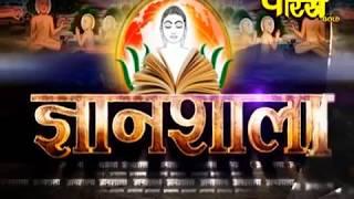 Gyanshala | R.L Banada |Samaysar Ep-52
