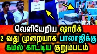 Bigg Boss Tamil 2 05 Aug 2018 Full Episode|BiggBoss Tamil 2 05/08/2018 Live|Bigg Boss Tamil 2 Online
