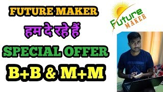 FUTURE MAKER SPECIAL OFFER ONLY FOR YOU || NEW B+B & M+M OFFER || मौका न गवाएं