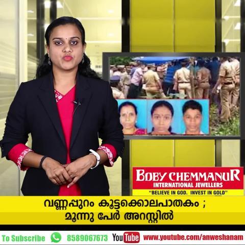 abhimayu murder case arrest