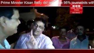 Shahjahanpur ] प्रधानमंत्री किसान रैली मे अधिकारीयों की मिलीभगत से 98% पत्रकारो को पास नही जारी किया