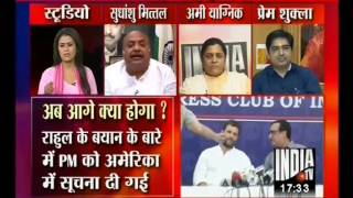 Rahul Gandhi : Ordinance on Convicted Netas Should Be Torn-Up & Thrown Out (India Tv 27-9-13)