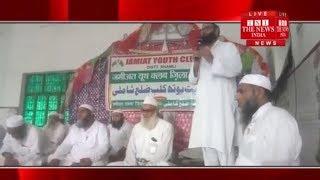 Jamiat Ullai organized a meeting in Shamli. / THE NEWS INDIA