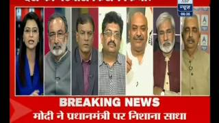 Modi Blames Congress for Partition and Changing India's Geography(ABP News 10-11-13)